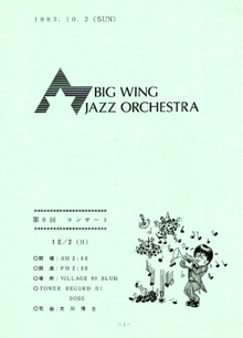 Big Wing 8th Annual Concert